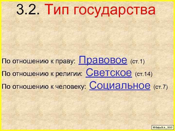 3. 2. Тип государства Правовое (ст. 1) По отношению к религии: Светское (ст. 14)