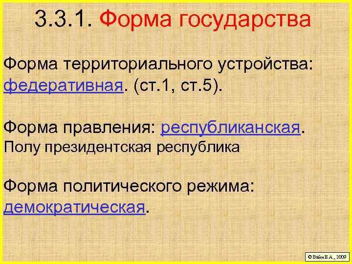 3. 3. 1. Форма государства Форма территориального устройства: федеративная. (ст. 1, ст. 5). Форма