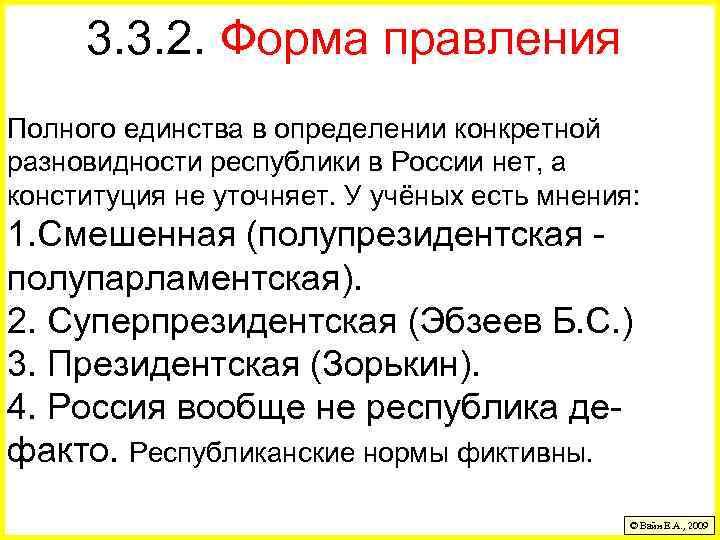 3. 3. 2. Форма правления Полного единства в определении конкретной разновидности республики в России