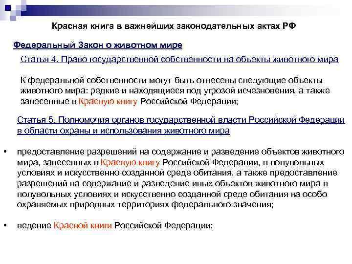 Красная книга в важнейших законодательных актах РФ Федеральный Закон о животном мире Статья 4.