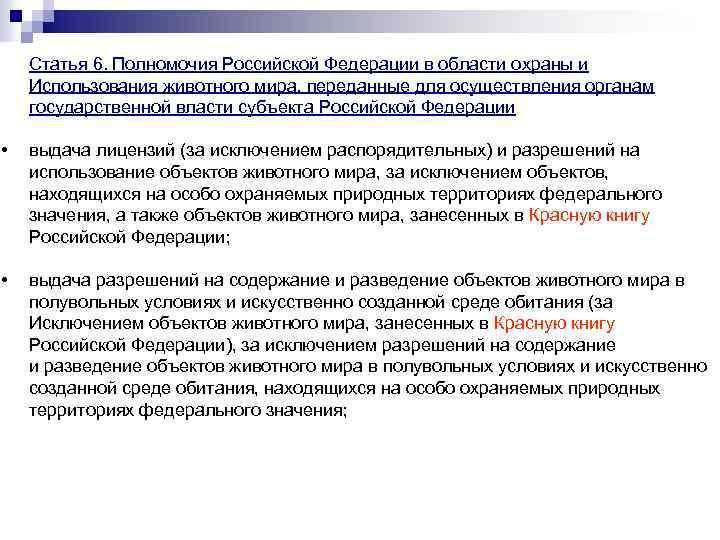 Статья 6. Полномочия Российской Федерации в области охраны и Использования животного мира, переданные для