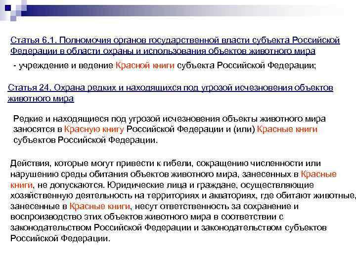 Статья 6. 1. Полномочия органов государственной власти субъекта Российской Федерации в области охраны и