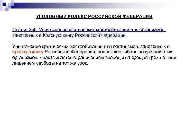 УГОЛОВНЫЙ КОДЕКС РОССИЙСКОЙ ФЕДЕРАЦИИ Статья 259. Уничтожение критических местообитаний для организмов, занесенных в Красную