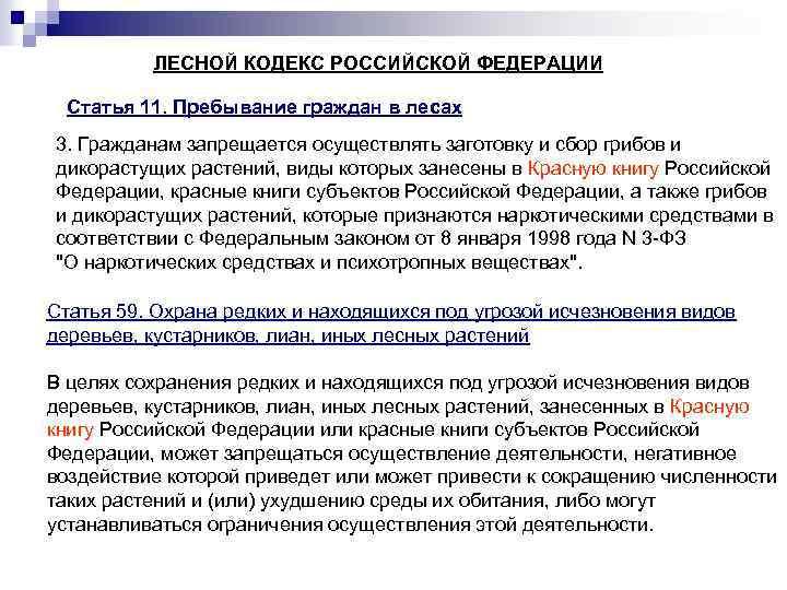 ЛЕСНОЙ КОДЕКС РОССИЙСКОЙ ФЕДЕРАЦИИ Статья 11. Пребывание граждан в лесах 3. Гражданам запрещается осуществлять