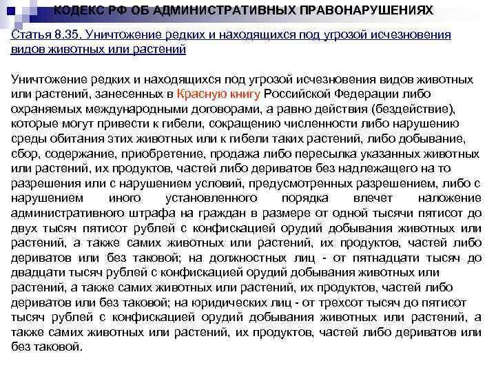 КОДЕКС РФ ОБ АДМИНИСТРАТИВНЫХ ПРАВОНАРУШЕНИЯХ Статья 8. 35. Уничтожение редких и находящихся под угрозой