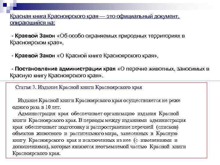 Красная книга Красноярского края — это официальный документ, опирающийся на: - Краевой Закон «Об
