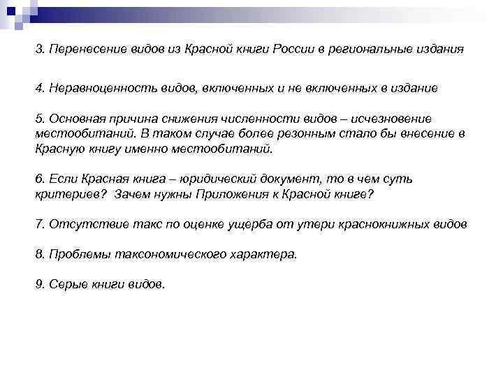3. Перенесение видов из Красной книги России в региональные издания 4. Неравноценность видов, включенных