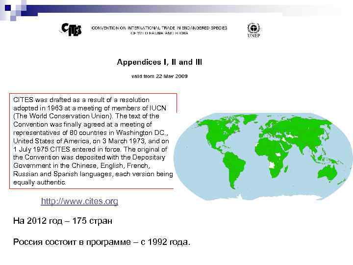 CITES was drafted as a result of a resolution adopted in 1963 at a