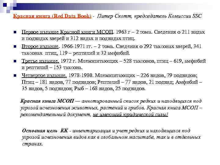 Красная книга (Red Data Book) - Питер Скотт, председатель Комиссии SSC n n Первое