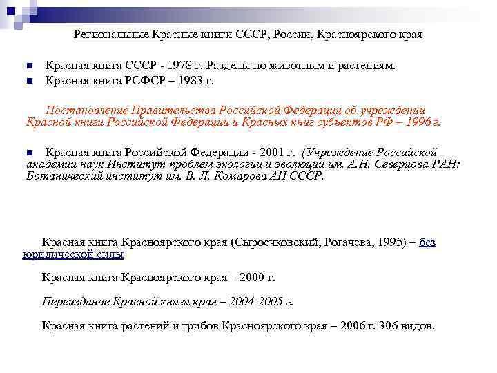 Региональные Красные книги СССР, России, Красноярского края n n Красная книга СССР - 1978
