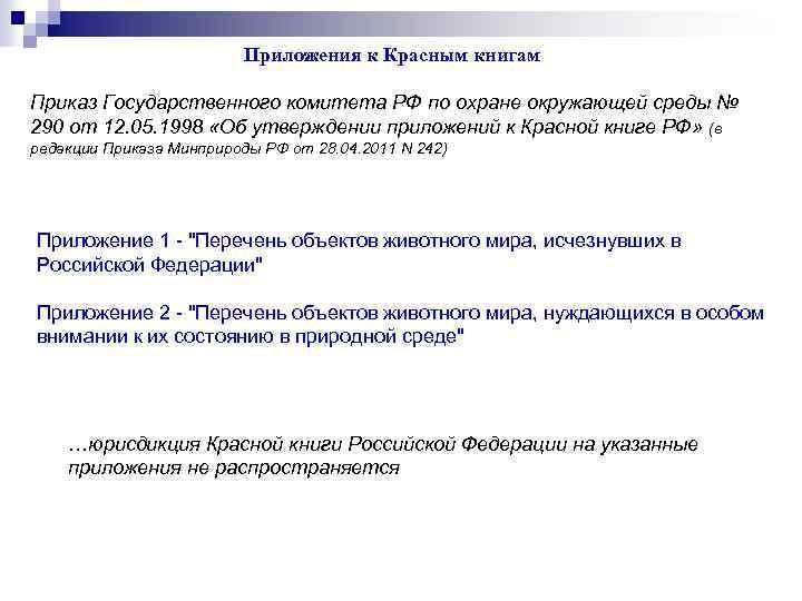 Приложения к Красным книгам Приказ Государственного комитета РФ по охране окружающей среды № 290