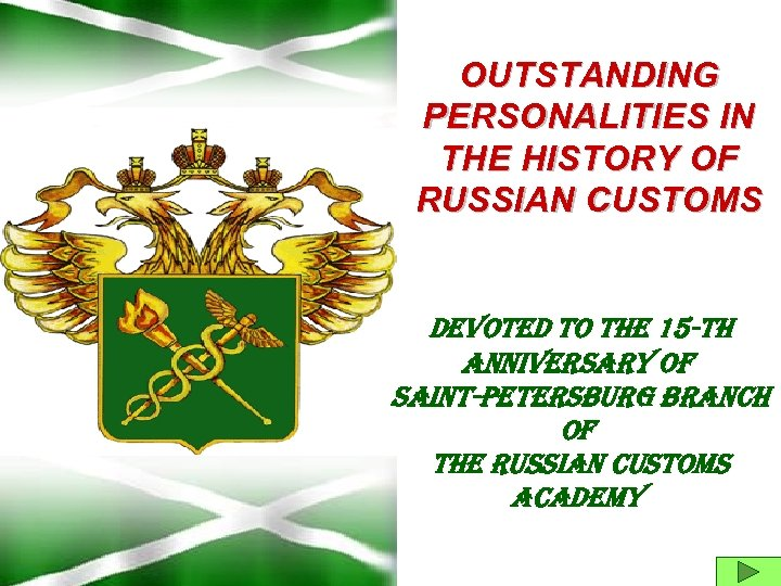 OUTSTANDING PERSONALITIES IN THE HISTORY OF RUSSIAN CUSTOMS DEVOt. ED t. O th. E