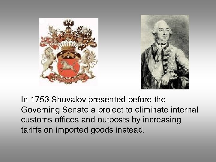 In 1753 Shuvalov presented before the Governing Senate a project to eliminate internal customs