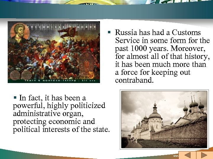 § Russia has had a Customs Service in some form for the past 1000