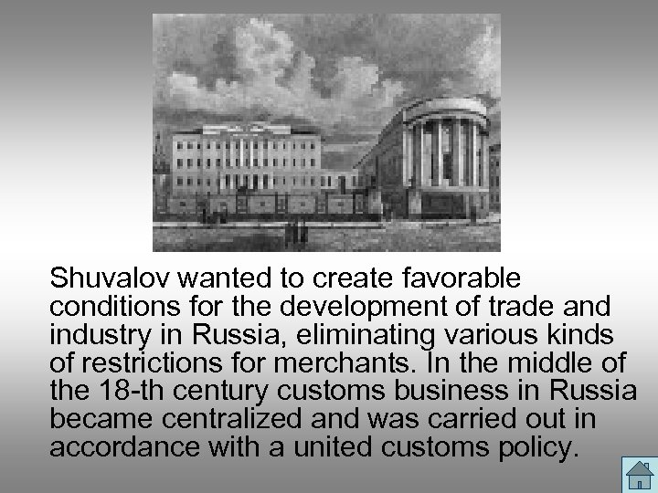 Shuvalov wanted to create favorable conditions for the development of trade and industry in