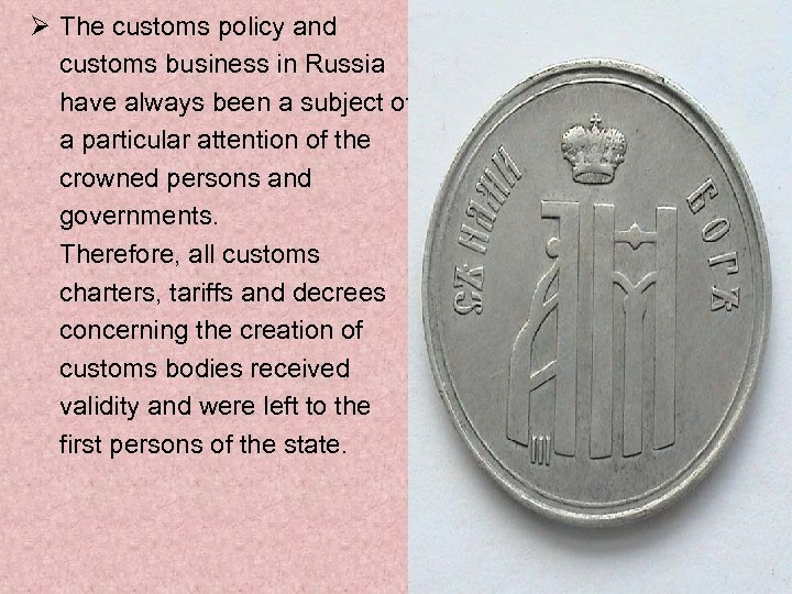 Ø The customs policy and customs business in Russia have always been a subject