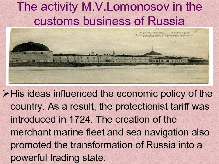 The activity M. V. Lomonosov in the customs business of Russia Ø His ideas