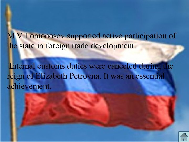 M. V. Lomonosov supported active participation of the state in foreign trade development. Internal