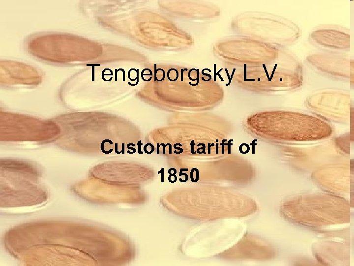Tengeborgsky L. V. Customs tariff of 1850