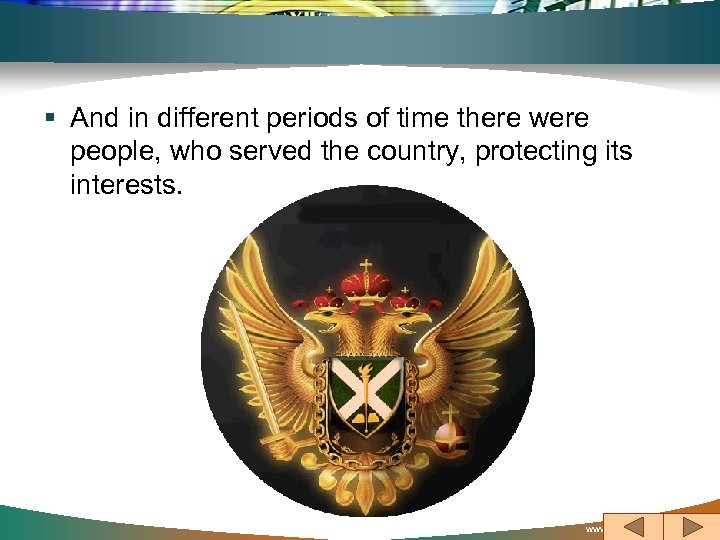 § And in different periods of time there were people, who served the country,
