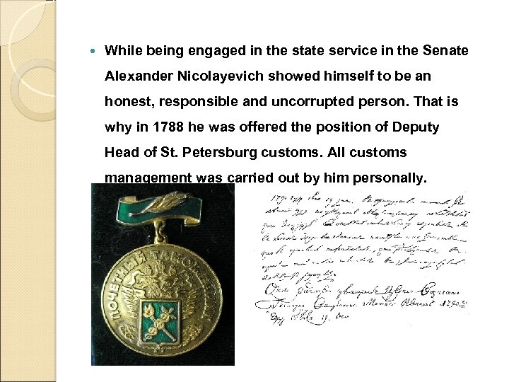 While being engaged in the state service in the Senate Alexander Nicolayevich showed