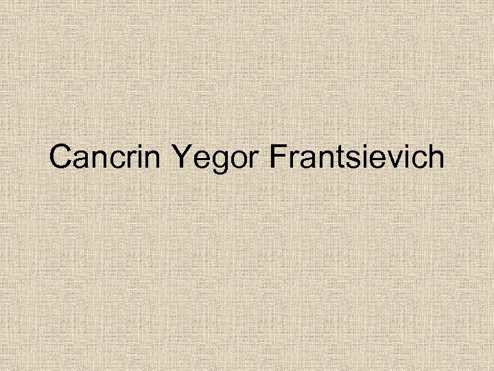 Cancrin Yegor Frantsievich