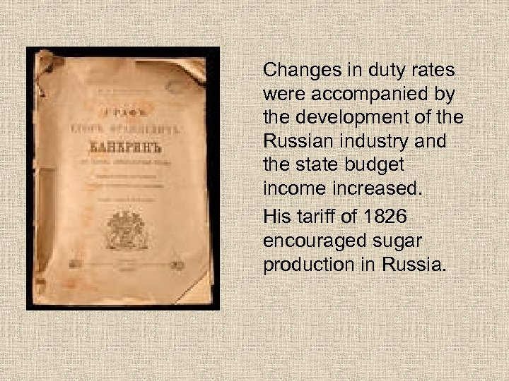 Changes in duty rates were accompanied by the development of the Russian industry and