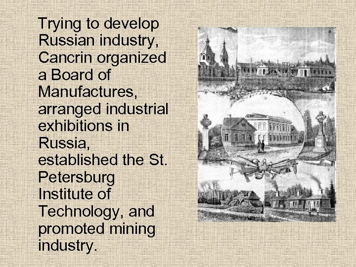 Trying to develop Russian industry, Cancrin organized a Board of Manufactures, arranged industrial