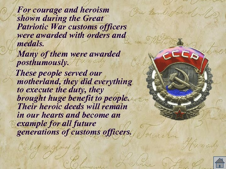 For courage and heroism shown during the Great Patriotic War customs officers were awarded