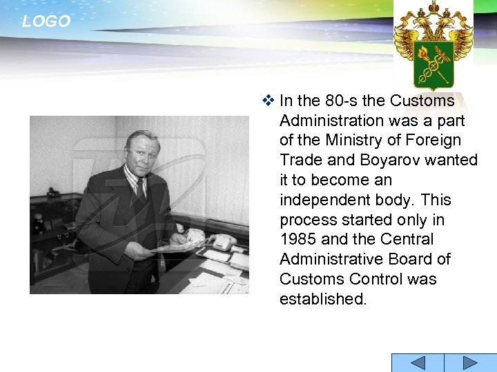LOGO v In the 80 -s the Customs Administration was a part of the