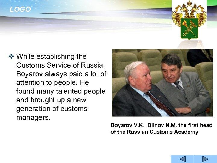 LOGO v While establishing the Customs Service of Russia, Boyarov always paid a lot