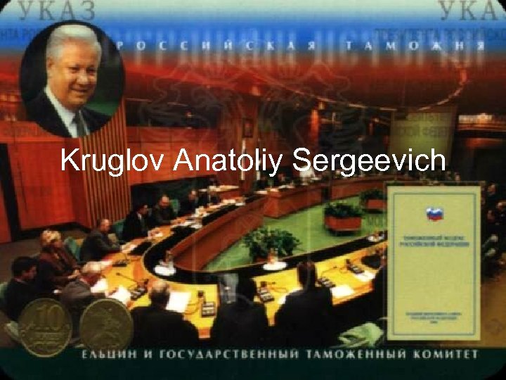 Kruglov Anatoliy Sergeevich