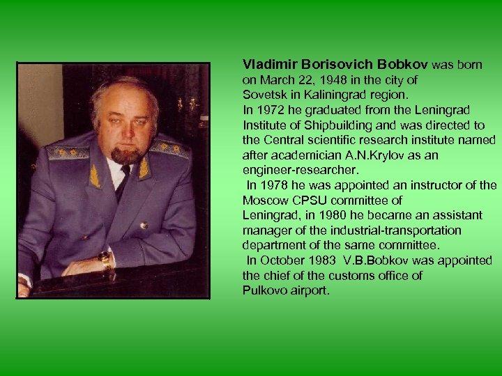Vladimir Borisovich Bobkov was born on March 22, 1948 in the city of Sovetsk