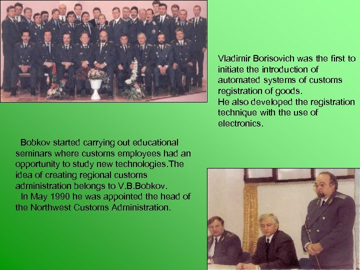 Vladimir Borisovich was the first to initiate the introduction of automated systems of customs