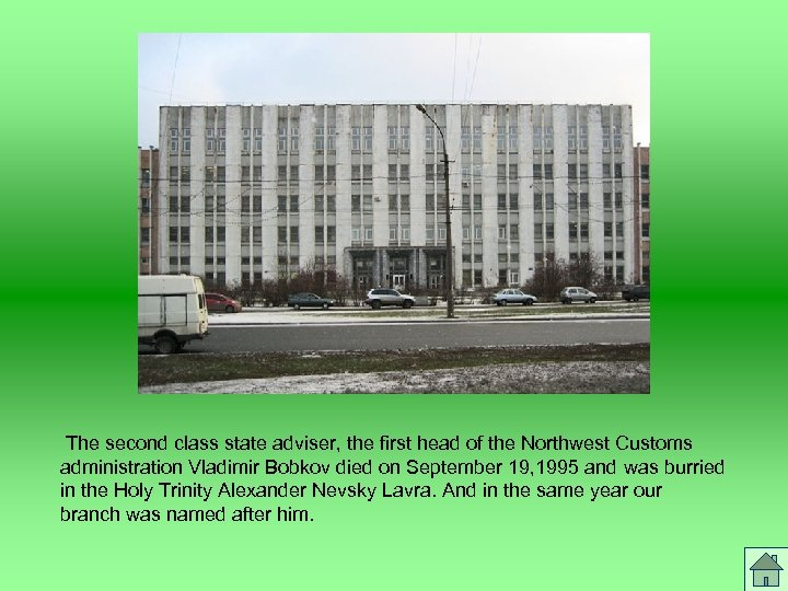 The second class state adviser, the first head of the Northwest Customs administration