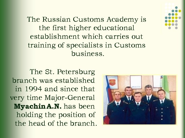The Russian Customs Academy is the first higher educational establishment which carries out training