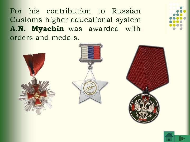 For his contribution to Russian Customs higher educational system A. N. Myachin was awarded