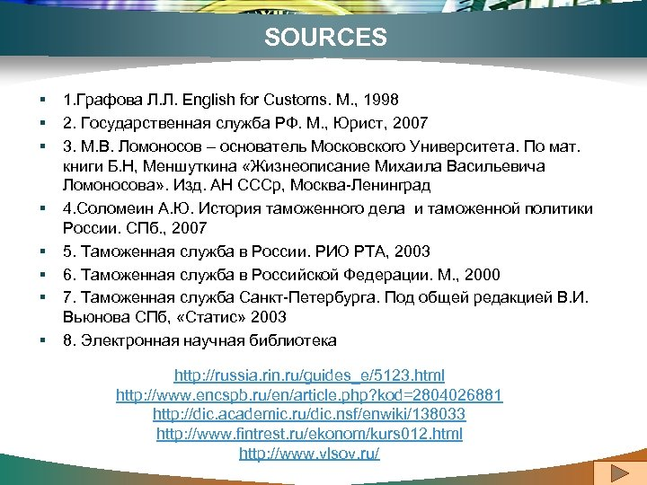 SOURCES § § § § 1. Графова Л. Л. English for Customs. М. ,