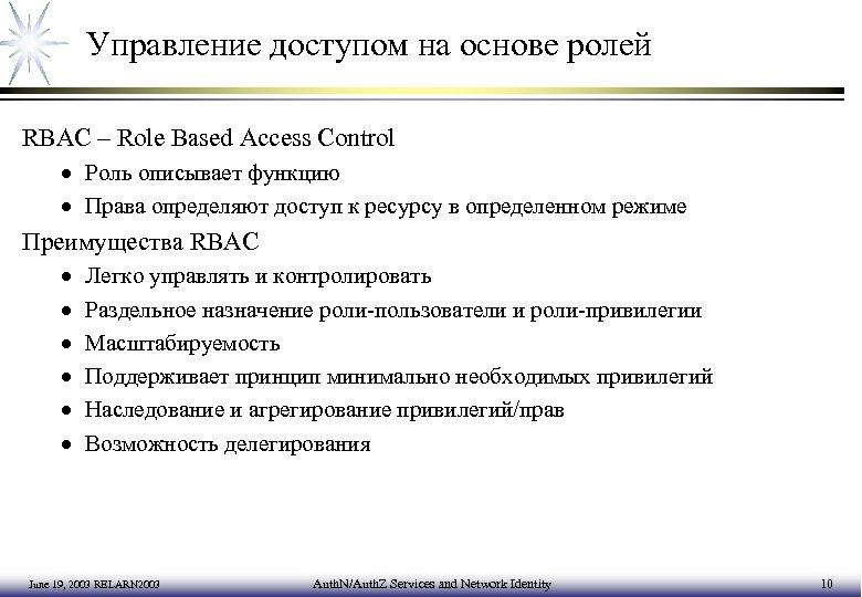 Управление доступом на основе ролей RBAC – Role Based Access Control · Роль описывает