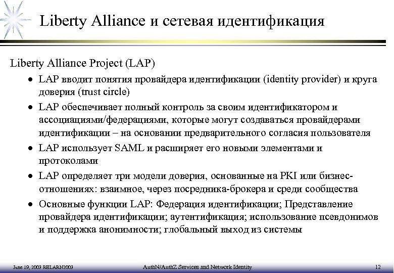 Liberty Alliance и сетевая идентификация Liberty Alliance Project (LAP) · LAP вводит понятия провайдера