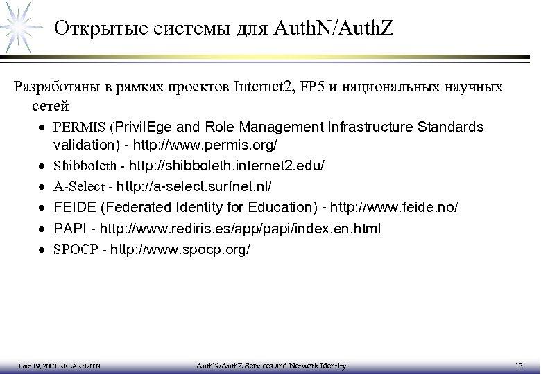 Oткрытые системы для Auth. N/Auth. Z Разработаны в рамках проектов Internet 2, FP 5