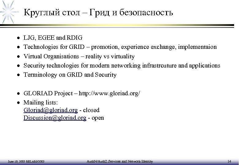 Круглый стол – Грид и безопасность · · · LJG, EGEE and RDIG Technologies