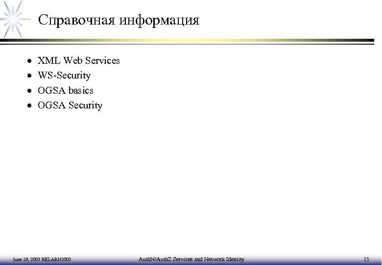 Справочная информация · · XML Web Services WS-Security OGSA basics OGSA Security June 19,