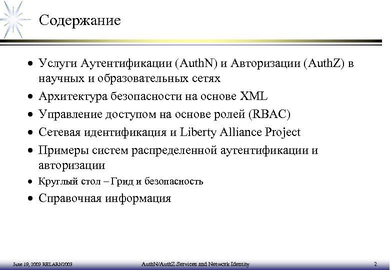 Содержание · Услуги Аутентификации (Auth. N) и Авторизации (Auth. Z) в научных и образовательных