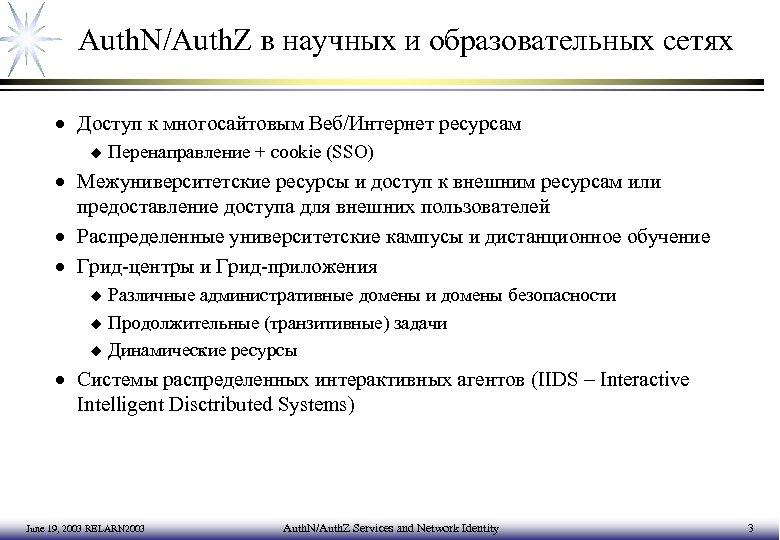 Auth. N/Auth. Z в научных и образовательных сетях · Доступ к многосайтовым Веб/Интернет ресурсам