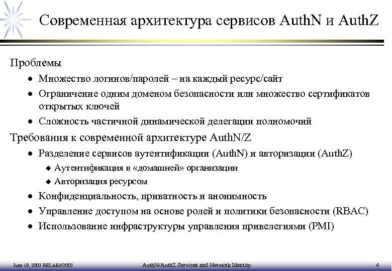 Современная архитектура сервисов Auth. N и Auth. Z Проблемы · Множество логинов/паролей – на