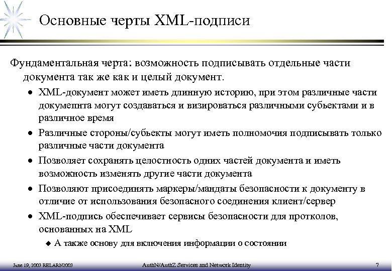 Основные черты XML-подписи Фундаментальная черта: возможность подписывать отдельные части документа так же как и