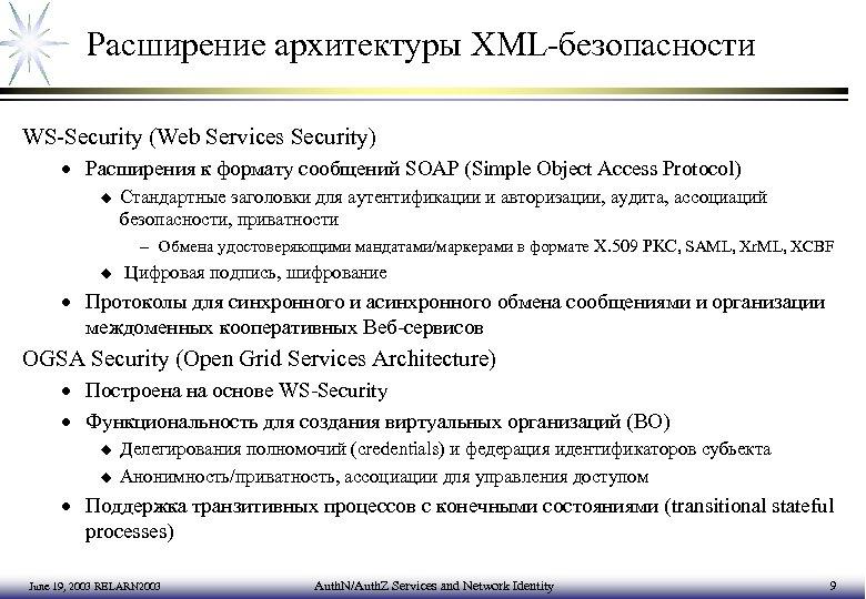 Расширение архитектуры XML-безопасности WS-Security (Web Services Security) · Расширения к формату сообщений SOAP (Simple