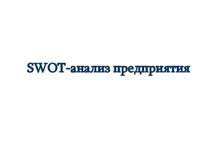 SWOT-анализ предприятия