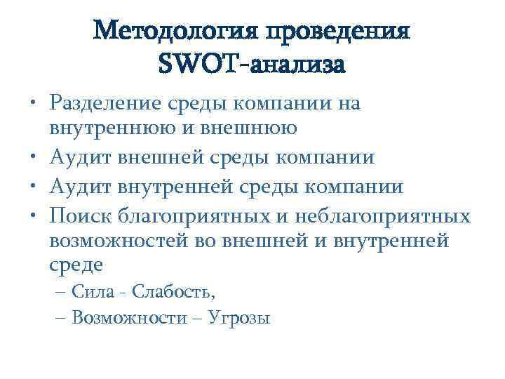 Методология проведения SWOT-анализа • Разделение среды компании на внутреннюю и внешнюю • Аудит внешней